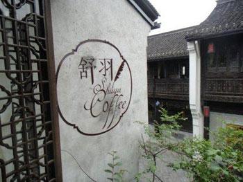 The entrance to Shu Yu's Café in old Hangzhou